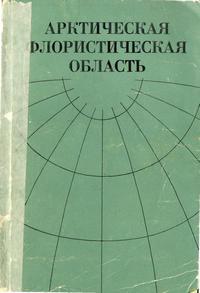 Арктическая флористическая область — обложка книги.