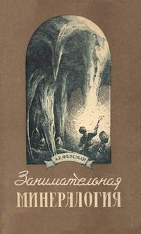 Занимательная минералогия — обложка книги.