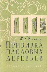 Прививка плодовых деревьев — обложка книги.