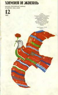 Химия и жизнь №12/1982 — обложка книги.