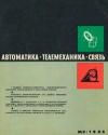 Автоматика, телемеханика и связь №3/1965 — обложка книги.