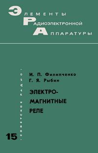 Элементы радиоэлектронной аппаратуры. Вып. 15. Электромагнитные реле — обложка книги.