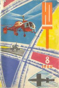 Юный техник №08/1966 — обложка книги.