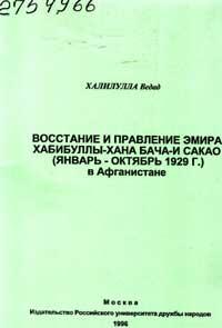 Восстание и правление эмира Хабибуллы-хана Бача-и Сакао (январь-октябрь 1929 г.) в Афганистане — обложка книги.
