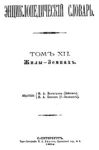 Энциклопедический словарь. Том XII — обложка книги.