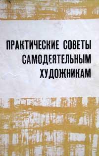 Практические советы самодеятельным художникам — обложка книги.