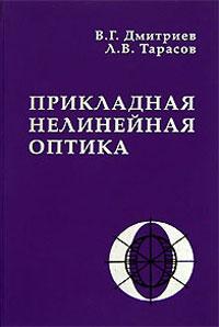 Прикладная нелинейная оптика: Генераторы второй гармоники и параметрические генераторы света — обложка книги.