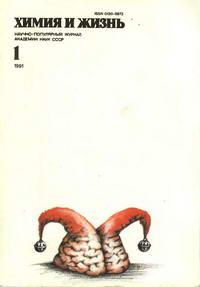 Химия и жизнь №01/1991 — обложка книги.