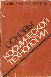 Основы космической технологии — обложка книги.