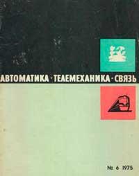Автоматика, телемеханика и связь №6/1975 — обложка книги.