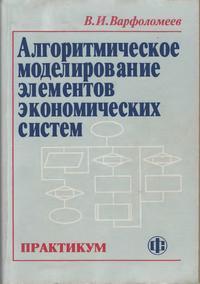 Алгоритмическое моделирование элементов экономических систем — обложка книги.