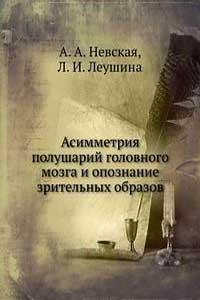 Асимметрия полушарий головного мозга и опознание зрительных образов — обложка книги.