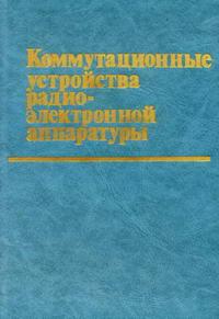 Коммутационные устройства радиоэлетронной аппаратуры — обложка книги.