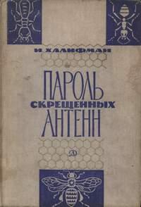 Пароль скрещенных антенн — обложка книги.