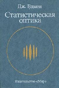 Статистическая оптика — обложка книги.