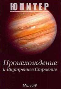 Юпитер. Происхождение и внутреннее строение — обложка книги.