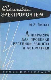 Библиотека электромонтера, выпуск 81. Аппаратура для проверки релейной защиты и автоматики — обложка книги.