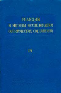 Реакции и методы исследования органических соединений. Том 14 — обложка книги.