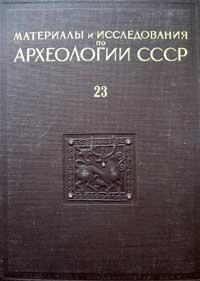 Материалы и исследования по археологии Северного Кавказа — обложка книги.
