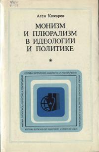 Критика буржуазной идеологии и ревизионизма. Монизм и плюрализм в идеологии и политике — обложка книги.