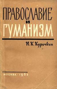 Православие и гуманизм — обложка книги.