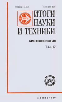 Итоги науки и техники. Т. 17. Ферменты рестрикции и их применение — обложка книги.