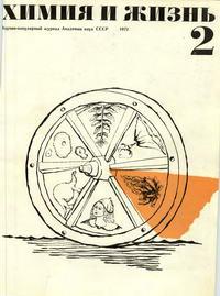 Химия и жизнь №02/1972 — обложка книги.