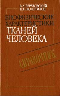 Биофизические характеристики тканей человека. Справочник — обложка книги.