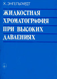 Жидкостная хроматография при высоких давлениях — обложка книги.