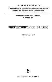 Сборники рекомендуемых терминов. Выпуск 86. Энергетический баланс — обложка книги.