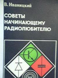 Советы начинающему радиолюбителю — обложка книги.