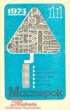 Мастерок №11/1974 — обложка книги.