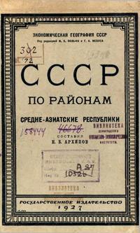СССР по районам средне-азиатских республик — обложка книги.