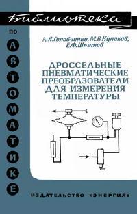 Библиотека по автоматике, вып. 521. Дроссельные пневматические преобразователи для измерения температуры — обложка книги.