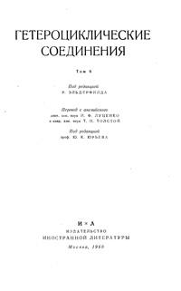 Гетероциклические соединения. Том 6 — обложка книги.