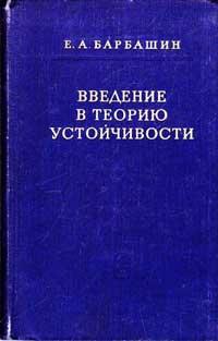 Введение в теорию устойчивости — обложка книги.