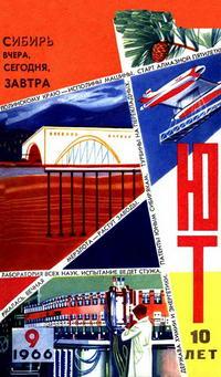 Юный техник №09/1966 — обложка книги.