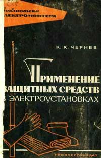 Библиотека электромонтера, выпуск 91. Применение защитных средств в электроустановках — обложка книги.