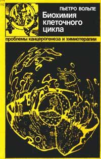 Биохимия клеточного цикла. Проблемы канцерогенеза и химиотерапии — обложка книги.