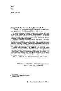 Химия и технология стабилизаторов полимерных материалов — обложка книги.