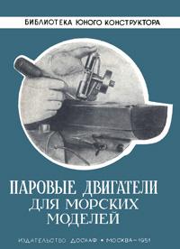 Паровые двигатели для морских моделей — обложка книги.