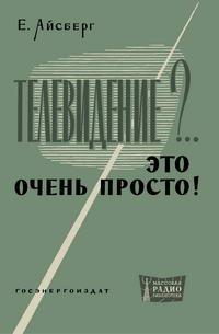 Массовая радиобиблиотека. Вып. 456. Телевидение?.. Это очень просто! — обложка книги.