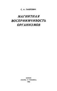 Магнитная восприимчивость организмов — обложка книги.