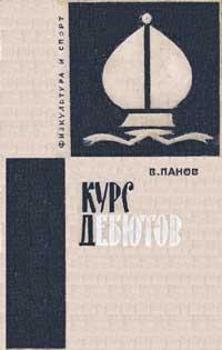 Библиотечка шахматиста. Курс дебютов — обложка книги.