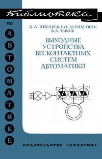 Библиотека по автоматике, вып. 360. Выходные устройства бесконтактных систем автоматики — обложка книги.