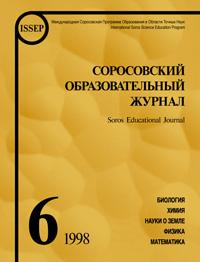 Соросовский образовательный журнал, 1998, №6 — обложка книги.
