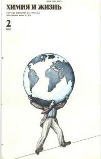 Химия и жизнь №02/1987 — обложка книги.