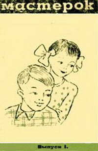Мастерок №01/1970 — обложка книги.