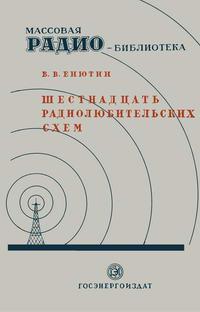 Массовая радиобиблиотека. Вып. 44. Шестнадцать радиолюбительских схем — обложка книги.