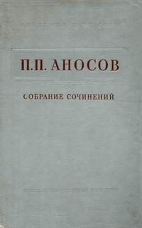 П. П. Аносов. Собрание сочинений — обложка книги.